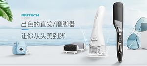 【轻众测】匹奇电器 电动磨脚器+蒸汽喷雾离子直发梳
