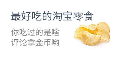 最好吃的淘宝零食 你吃过的是啥 评论拿金币哟