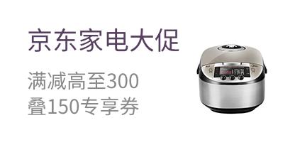 京东家电大促 满减高至300 叠150专享券