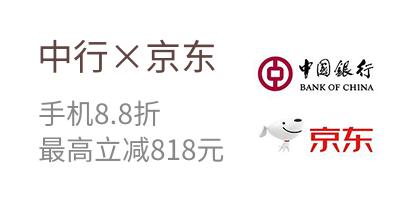 中行×JD手机节 手机8.8折 最高立减818元