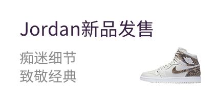 Jordan新品发售 痴迷细节 致敬经典