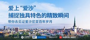 """爱沙尼亚 """"建国百年"""" 精致体验之旅"""