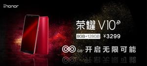荣耀V10手机 8GB版
