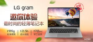 LG gram 轻薄长续航窄边框笔记本电脑