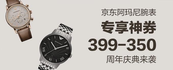京东阿玛尼腕表 专享神券 399-350 周年庆典来袭
