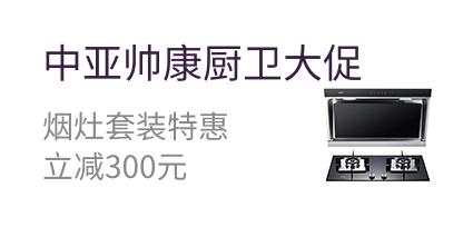 中亚帅康厨卫大促 烟灶套装特惠 立减300元
