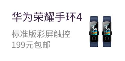 华为荣耀手环 标准版彩屏触控 199元包邮