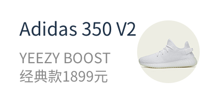 Adidas 350 V2    YEEZY BOOST  经典款1899元