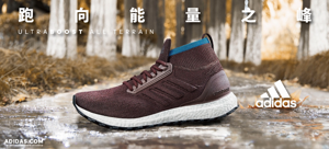 adidas阿迪达斯UltraBOOST All Terrain