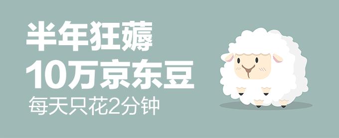 半年狂薅10万京东豆  每天只花2分钟
