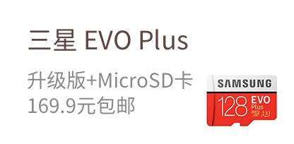 三星 EVO Plus 升级版 MicroSD卡 169.9元包邮