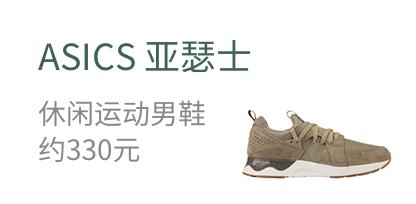ASICS 亚瑟士 休闲运动男鞋  约330元