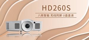 奧圖碼HD260S智能1080P投影機