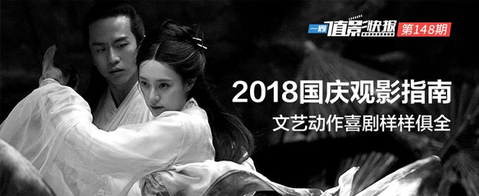 2018國慶觀影指南 文藝動作喜劇樣樣俱全
