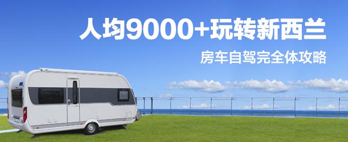 人均9000 ,新西蘭房車自駕,這樣玩才爽!