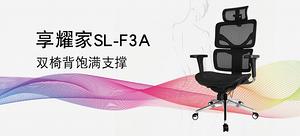 享耀家 全网人体工学椅 全网电脑椅