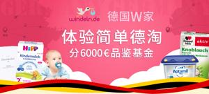 【轻众测】德国W家购物体验券