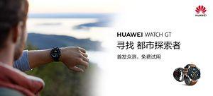 HUAWEI WATCH GT 手表