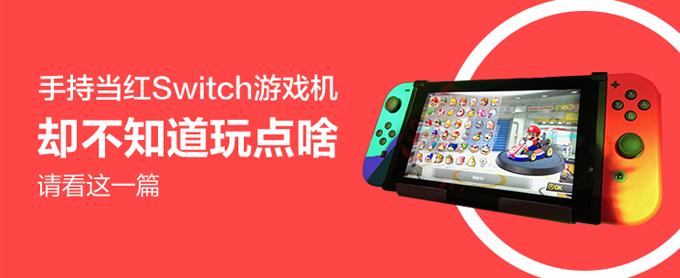 手持当红Switch游戏机 却不知道玩点啥 请看这一篇