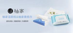 【轻众测】柚家 湿厕纸+柔纸巾 套装