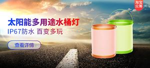 【轻众测】太阳能户外触控七彩水桶灯