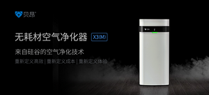 貝昂 X3(M) 無耗材空氣凈化器