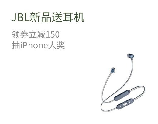 JBL新品送耳機 領券立減150 抽iPhone大獎