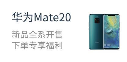 華為Mate20 新品全系開售 下單專享福利