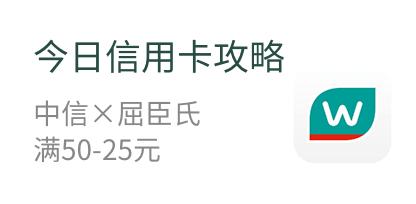 今日信用卡攻略 中信×屈臣氏 滿50-25元