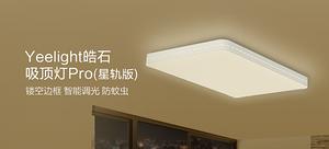 Yeelight 皓石LED吸頂燈Pro(星軌版)