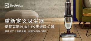 伊萊克斯 PURE F9 無線吸塵器