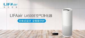 LIFAair LA500E空氣凈化器