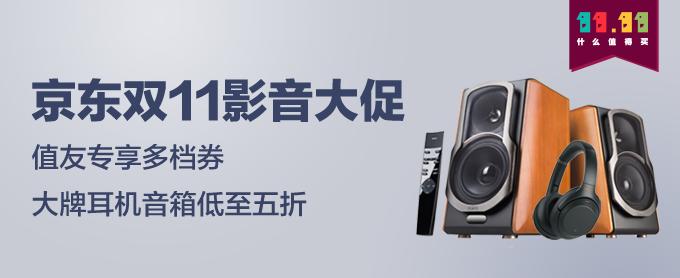 京東 影音11.11促銷活動