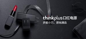 【轻众测】thinkplus 口红电源