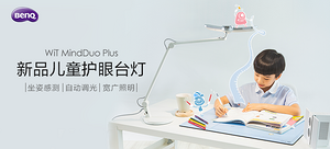 明基WiT MindDuo Plus儿童智能台灯