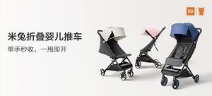 米兔 MTTC01BT 折叠婴儿推车