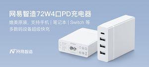 网易严选 网易智造 72W 4口PD充电器