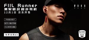 【轻众测】FIIL Runner 美军标级跑步耳机  评论有奖