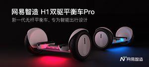 网易严选 网易智造 H1双驱平衡车