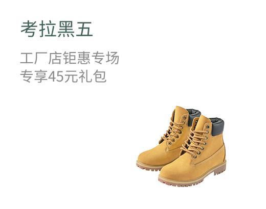 网易考拉 黑五洋货节 工厂店感恩钜惠专场