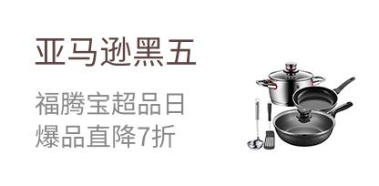 亚马逊中国 WMF超级品牌日 全场厨具