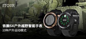军拓铁腕5X智能户外面顺手表