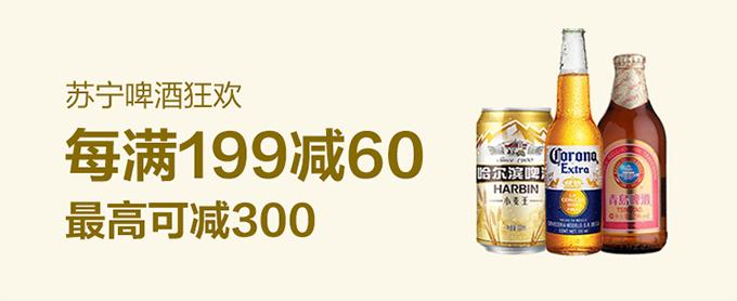 苏宁啤酒狂欢 每满199减60 最高可减300