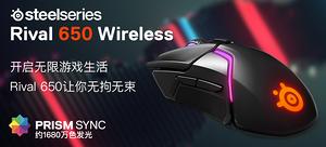 SteelSeries赛睿 Rival 650 无线游戏鼠标