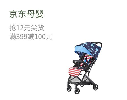 京东母婴 抢12元尖货 满399减100元