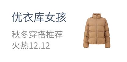 优衣库女孩 秋冬穿搭推荐 火热12.12