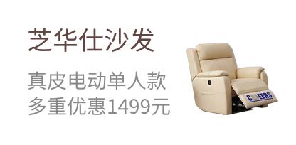 芝华仕沙发 真皮电动单人款 多重优惠1499元