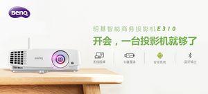 【企业众测】明基 BenQ 智能商务E310 投影机