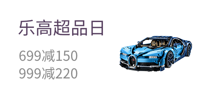 乐高超品日 699减150 999减220