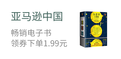 亚马逊中国 畅销电子书 领券下单1.99元